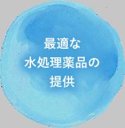 最適な水処理薬品の提供