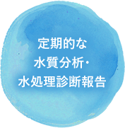 定期的な水質分析・水処理診断報告