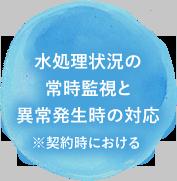 水処理状況の常時管理と異常発生時の対応 ※契約時における
