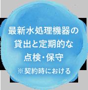 最新水処理機器の貸出と定期的な点検・保守 ※契約時における