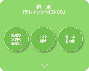 排水「テレマック NEO-CS」