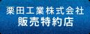 栗田工業株式会社販売特約店