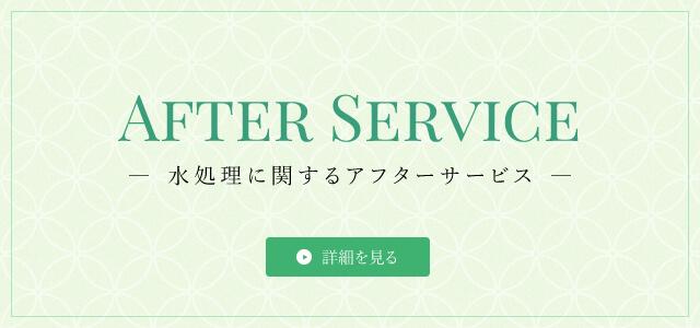 水処理に関するアフターサービス