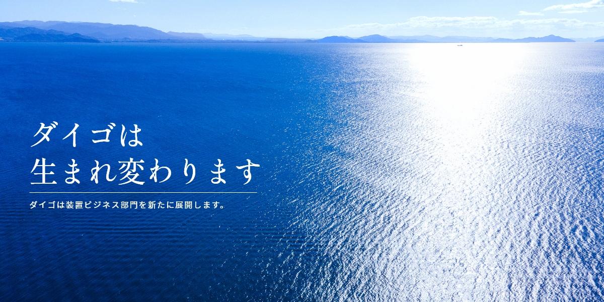 びわ湖の水環境を守り命と健康を基から支える|ボイラー、冷却水、排水処理、プール、浄化槽等の関連薬品および水処理装置の販売を通じて、省資源化や廃棄物の削減に取り組み、環境にやさしい製品・技術・サービスをご提供しています。