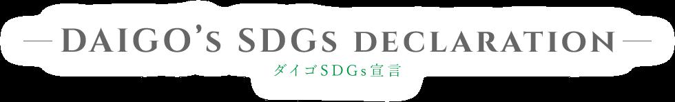 DAIGO's SDGs declaration ダイゴSDGs宣言
