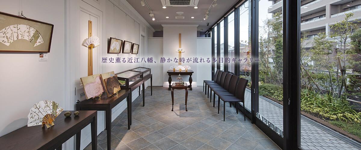 歴史薫る近江八幡、 静かな時が流れる多目的ギャラリー